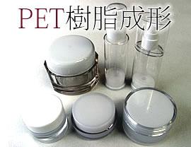 化粧品容器・エアレス容器
